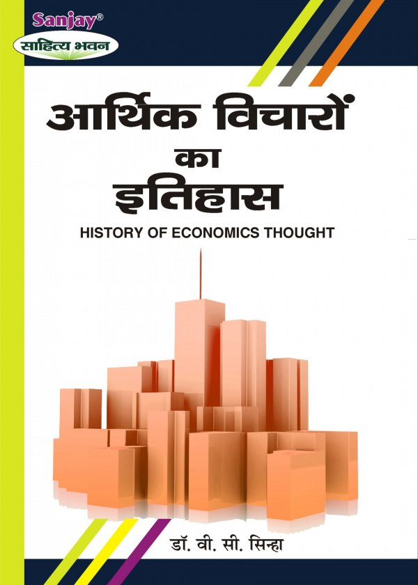 History of Economic Thought Hindi