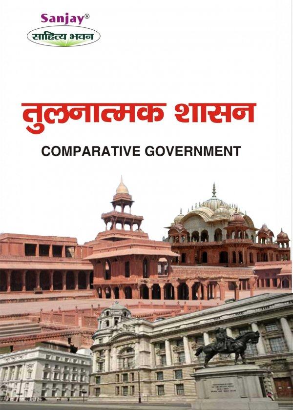 Comparative Government Hindi