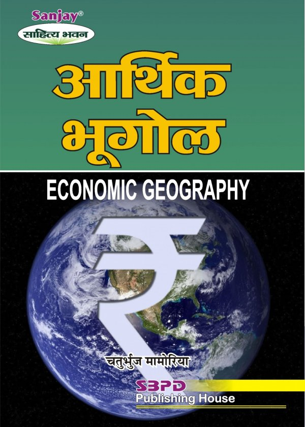 Economic Geography Hindi