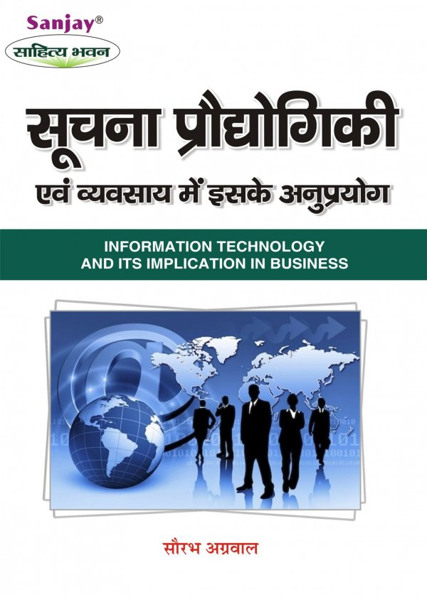 Information Technology and its Implications in Business Hindi