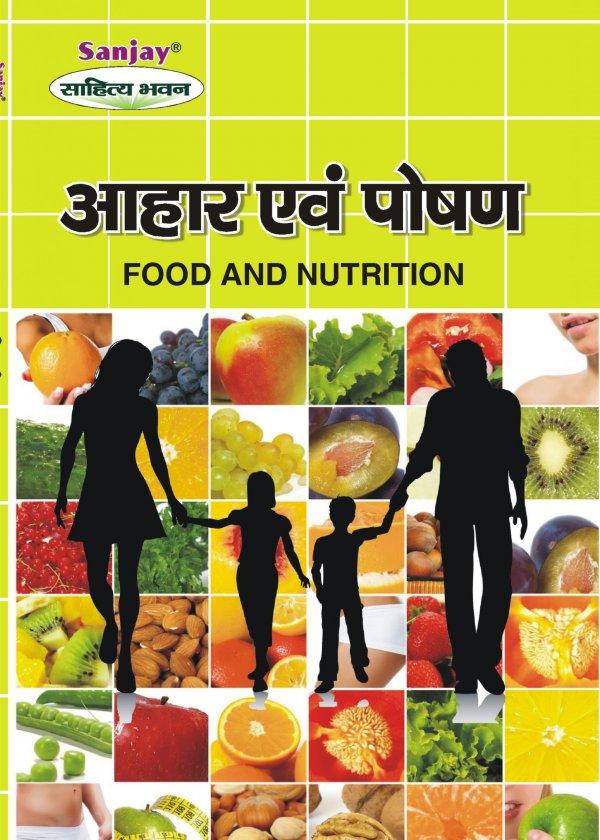 Food and Nutrition Hindi