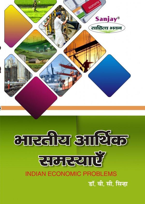 Indian Economic Problems Hindi