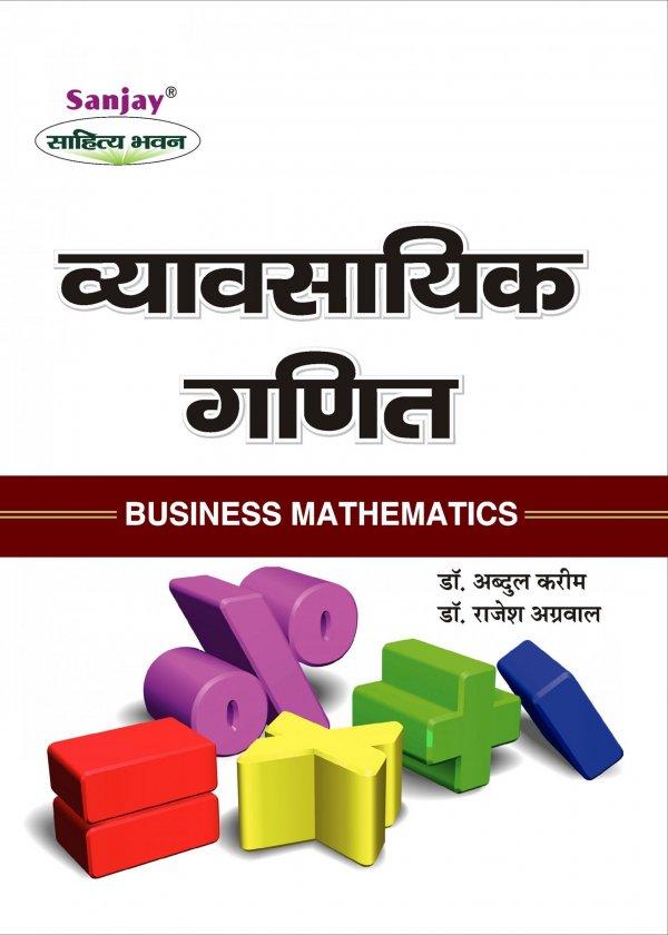 Business Mathematics HIndi
