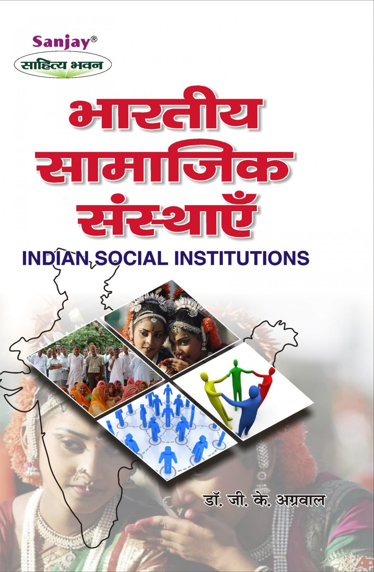 Indian Social Institutions Hindi