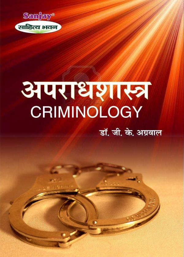 Crimnology Hindi