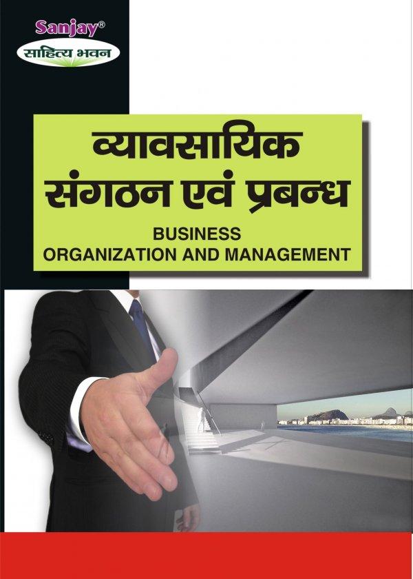 Business Organisation Hindi
