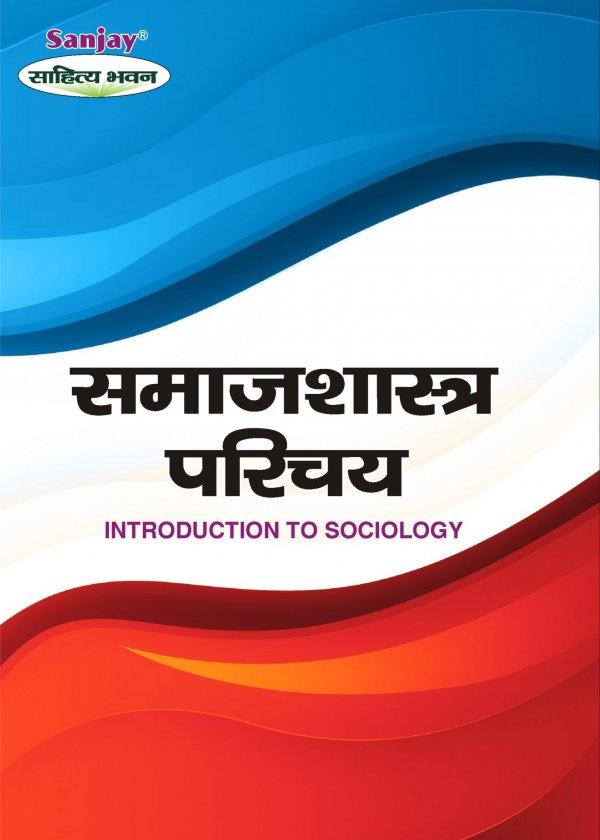 Introduction to Sociology Hindi