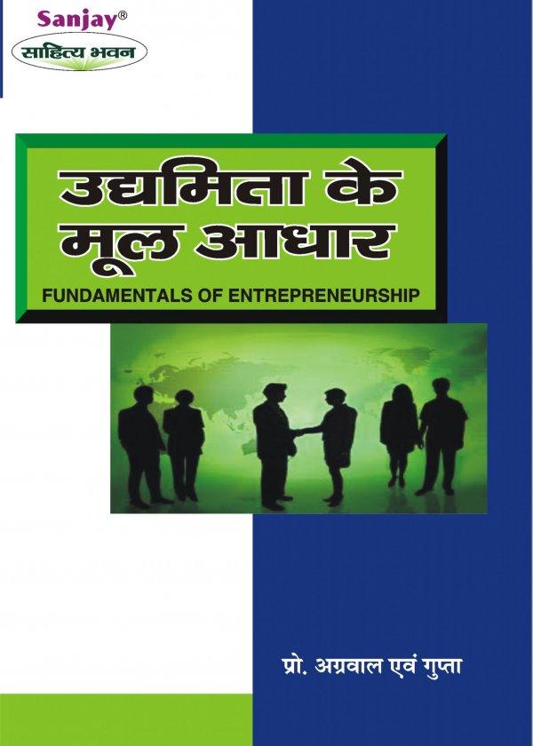 Fundamental of Entrepreneurship Hindi
