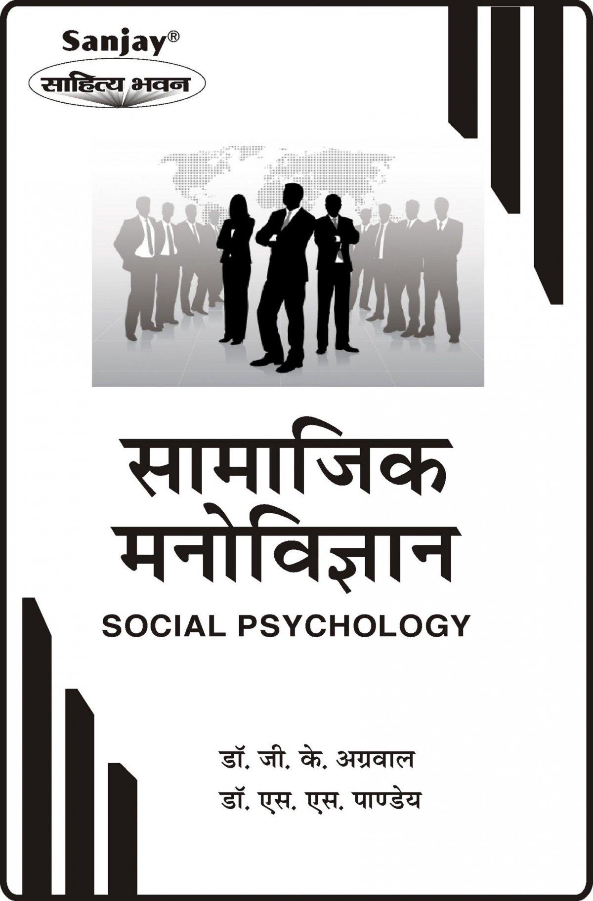 Social Manovigyan Hindi