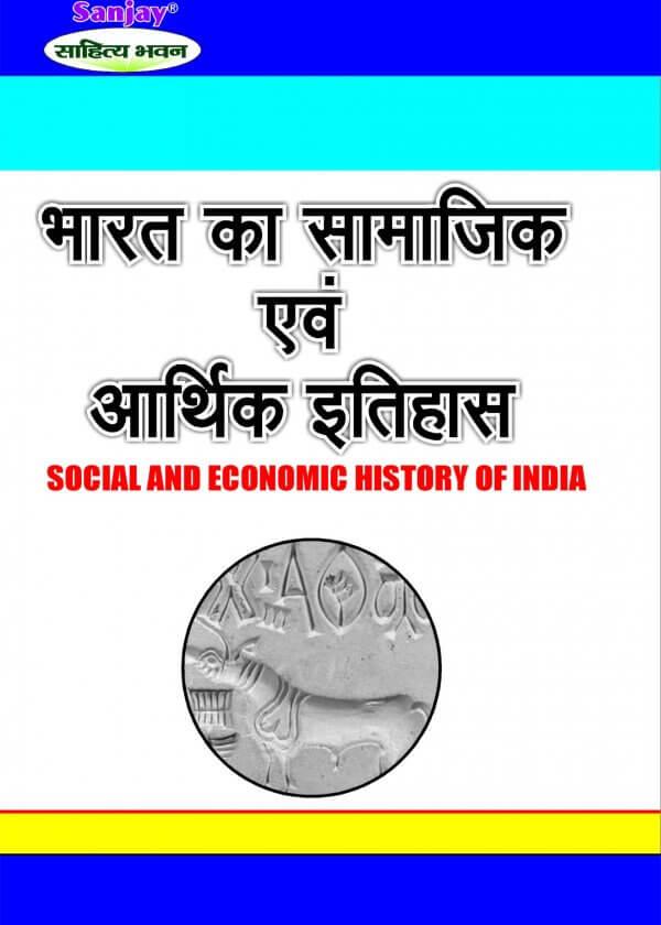 Social and Economic History of India Hindi