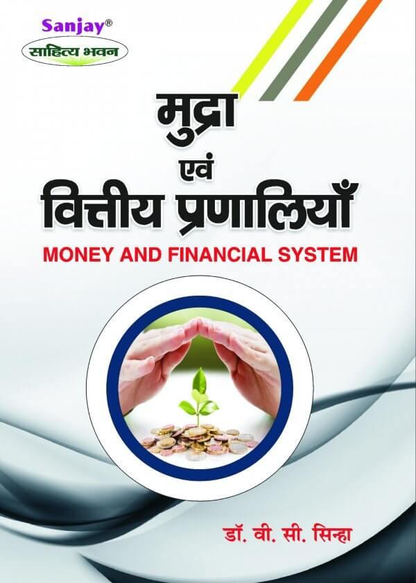 Money & Financial System