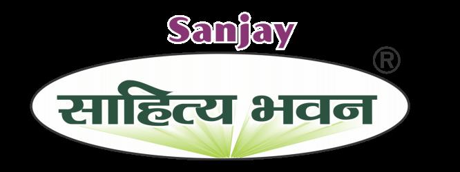 Sahitya Bhawan