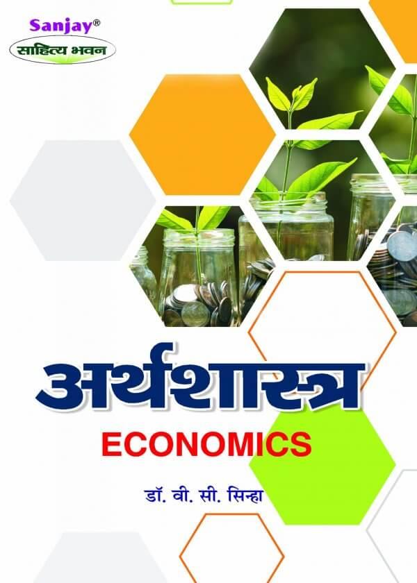 Economics 2021